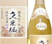 久米仙酒造(沖縄-泡盛) / 沖縄本島の久米仙酒造んp泡盛コレクション