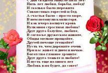 стихи дочери