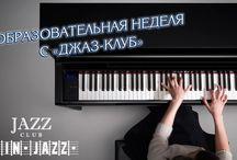 """Образовательная неделя """"Клавишные инструменты"""""""