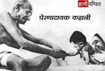 Prernadayak Kahaniya In Hindi