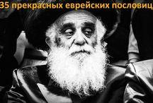 Мудрость  Правда жизни 110 /