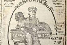 Газетная реклама 1900