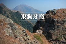 Hiking Routes on Lantau Island 大嶼山行山路線 / Hiking Routes on Lantau Island 大嶼山行山路線