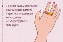 Гид по кольцам)