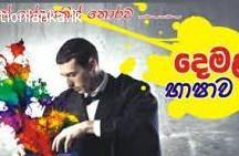 Tamil Language @ Gampaha
