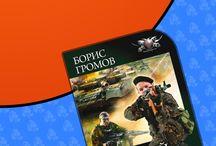 Боевая фантастика FB2, EPUB, PDF / Скачать книги Боевая фантастика в форматах fb2, epub, pdf, txt, doc