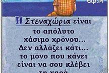 ΦΙΛΟΣΟΦΙΕΣ
