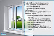 каталог порад / #каталогпорад #віконнісистемильвів #пластиковівікна  Шукаєте ідеальні вікна для дому. Ми пропонуємо вам каталог порад - як правильно обирати вікна для дому.  Деталі у нас на сайті http://www.wsystem.com.ua/advices?id=275