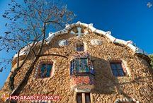 Park Guell / Przepiękny i bajkowy Park zaprojektowany przez mistrza Gaudiego urzeka na każdym kroku. Po przekroczeniu bramy Parku mamy wrażenie jakbyśmy znaleźli się w innym baśniowym świecie.