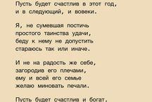 стихи.....
