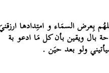 dou3a / by Kerzazi Farida