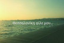 Θεσσαλονικη