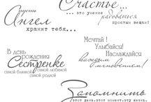 Фразы и слова