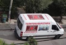 CAR FOR WORK NOT FOR WALK ! ΤΑΠΗΤΟΚΑΘΑΡΙΣΤΗΡΙΑ ΚΥΡΙΤΣΑΚΗΣ