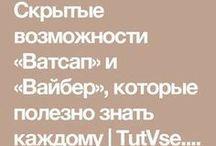 ВАЦАБ ВАЙБЕР