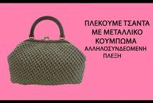 Greek crochet bags !!!