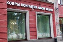 """Студия """"ОРТГРАФ"""" в Москве / Предлагаем посетить нашу студию в Москве на Фрунзенской набережной дом 32. Там вы найдете большой выбор материалов для красивых интерьеров от ведущих европейских фабрик. Эксклюзивные коллекции, поставка под заказ и большая складская программа. •РАЗРАБОТКА ДИЗАЙН-МАКЕТОВ •ПОДБОР МАТЕРИАЛОВ •ВЫЕЗД НА ОБЪЕКТ •ПРИМЕРКА КОВРОВ •ПОШИВ ШТОР •МОНТАЖ ПОКРЫТИЙ •ДОСТАВКА +7 (499) 242-2483 salon@ortgraph.ru Понедельник - пятница 10:00 - 20:00; суббота - воскресенье 11:00 - 18:00"""
