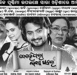 "Ollywood Release ""Dele Dhara Katha Sare"" And ""Hey Prabhu Dekha De"""