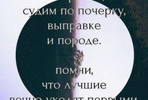 Руссиш стайл / Все на русском