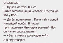 Одесский юмор и анекдоты.