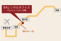 アクセス(那覇市久茂地 パレットくもじ9階) / 沖縄県で有数の繁華街「国際通り」の南端に面し、那覇市の主要交差点の1つ「県庁前交差点」の北西に立地しています。 付近には「沖縄県庁」、「那覇市役所」などの官公庁も多く、沖縄県内のバス路線の中心地である那覇バスターミナルもあり、沖縄の経済、及び交通の要所の中心地です。 沖縄都市モノレール(ゆいレール)「県庁前駅」とは連絡通路で結ばれています。