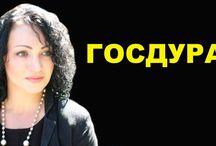 Гос.дума - это обуза для русского народа!