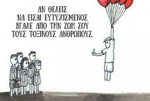 Ελληνικα Αποφθέγματα