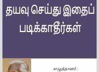 "puviyarasu / Kavingar Puviyarasu live in Coimbatore. He was born in 19th September 1931. He had worked in Kavithai, Drama, Art, Newspaper, Radio, Television, Film industry. He wrote 96 books in Tamil. ""Moonram Pirai"" Drama has won the first prize in State level. In 2007, he won ""Saathiya Academy Award"""" for ""Purachikaram"" novel. Again he won the Saathiya Academy Award in 2010 for ""Kaiyapam"". His Kavithai has transulated to Malayalam, Hindi, Kannada, Singalam, English, Aghori and Russian."