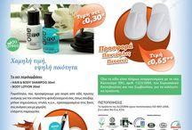 KSD Amenities _ Πακέτα προσφοράς / Μοναδικά προϊόντα σε πακέτα προσφοράς