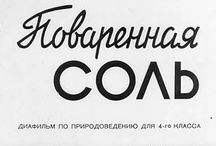 Cyrillic Lettering