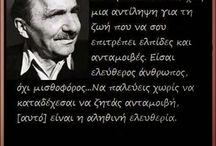 Great Greek Writers Widsom
