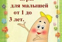 мы любим играть)))