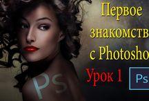 ФОТОШОП