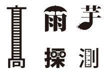 Japanin kieli ja kanjit