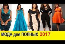 мода для полных 2017