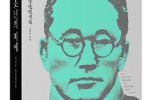 한국문학을 권하다 / 재미있게 읽는 '내 생애 첫 한국문학' 젊고 새로운 감각으로 문학의 즐거움 재조명