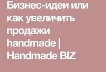 Бизнес Handmade