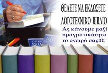 ΛΟΓΟΤΕΧΝΙΚΑ ΒΙΒΛΙΑ / Εκδόσεις- Εξεύρεση εκδοτικού οίκου