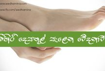 Artical / Best Natural Home Remedies for Healthier Life.