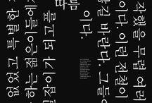 한글타이포