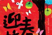 春节newyear