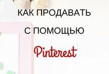 продажи в pinterest