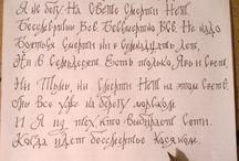 my text,  calligraphy