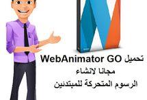 تحميل WebAnimator GO مجانا لانشاء الرسوم المتحركة للمبتدئينhttp://alsaker86.blogspot.com/2017/12/Download-WebAnimator-GO-free-animation-creation.html