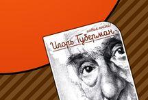 Юмористические стихи FB2, EPUB, PDF / Скачать книги Юмористические стихи в форматах fb2, epub, pdf, txt, doc
