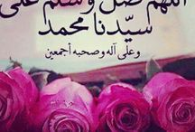 اللهم صلي على محمد وعلى آله وصحبه وسلم