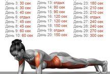 Тело / Упражнения