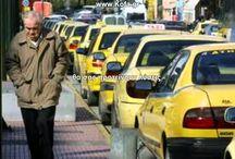 Φθηνη Ασφαλεια Ταξι - ΑΠΟ 332ΕΥΡΩ--3ΜΗΝΕΣ