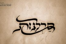 קליגרפיה בעברית
