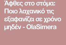 ΒΟΤΑΝΑ-ΘΕΡΑΠΕΙΣ